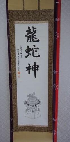 出雲大社・龍蛇神守護札(掛け軸)