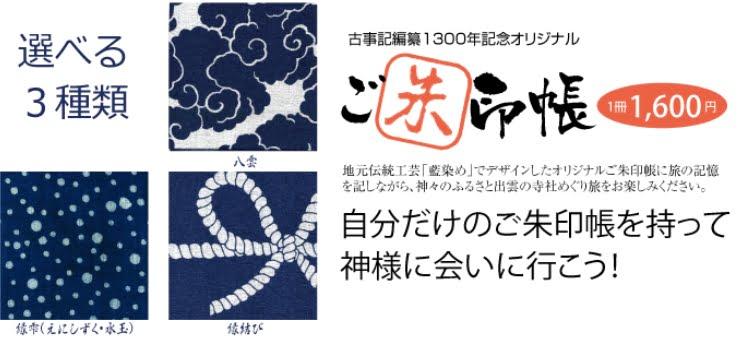 古事記編纂1300年記念オリジナル御朱印帳・縁雫(えにしずく)