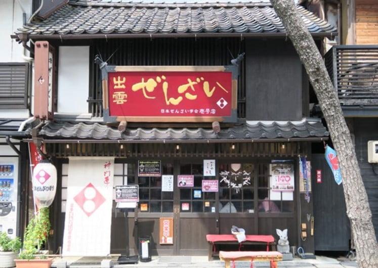 日本ぜんざい学会・壱号店