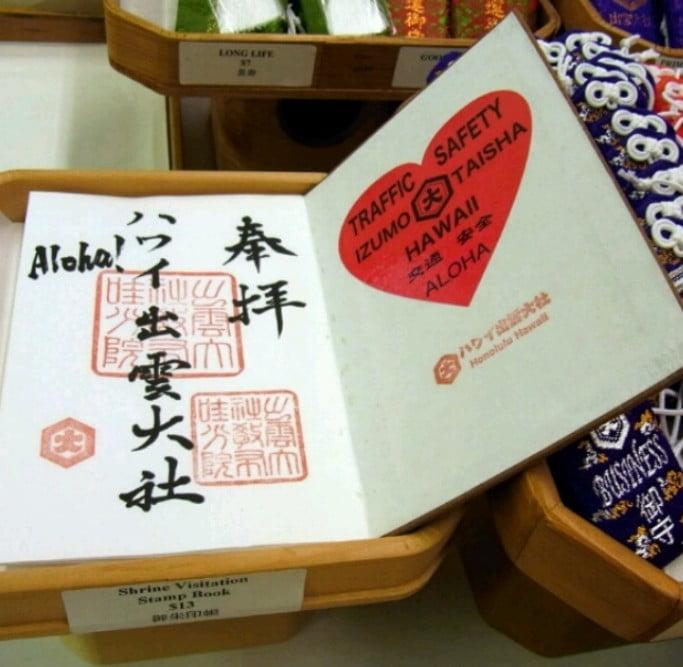 表紙の内側にハートのお守りシールが張られており、「ALOHA!」の文字があります