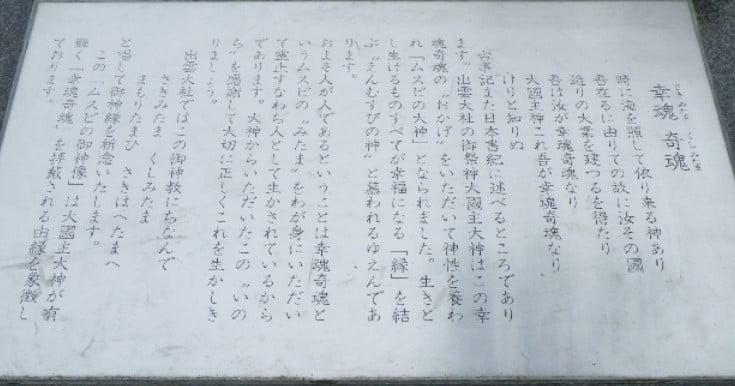 ムスビの御神像の「案内板」の意味