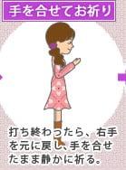 出雲大社の「2礼4拍手1礼」の手順 (5)