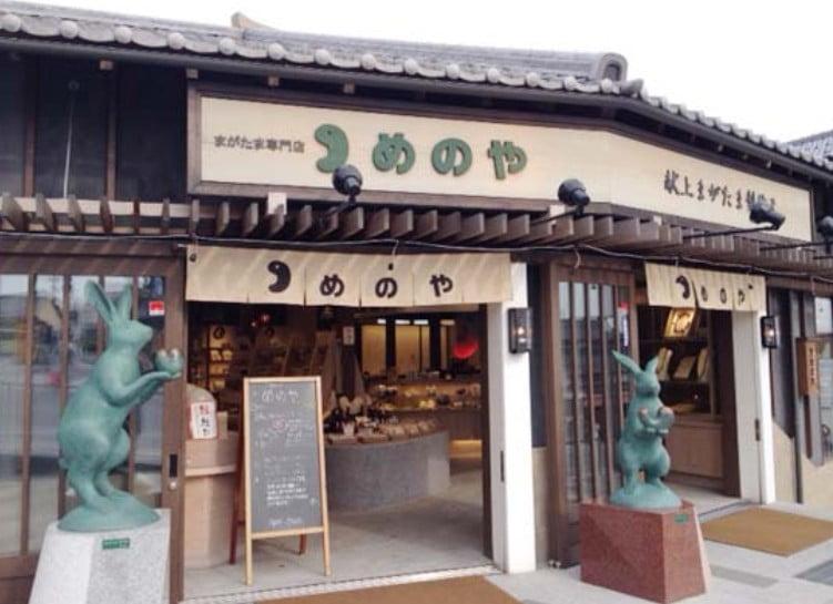 めのや(出雲大社店)