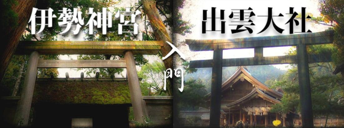 出雲大社と三重県・伊勢神宮の秘められた関係と違いを暴露!「謎だらけの過去」