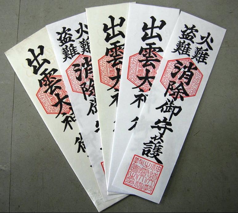 出雲大社のお守り(御札・神札)の種類と値段と「御札の置き方(貼り方)・置く場所」 (2)