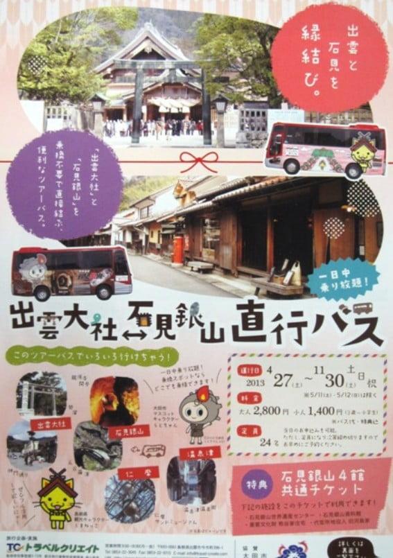 期間限定バスを使用して出雲大社から石見銀山へアクセスする方法