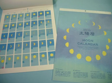 現在のカレンダーは、太陽の動きをもとにして作られた「太陽歴」でできています