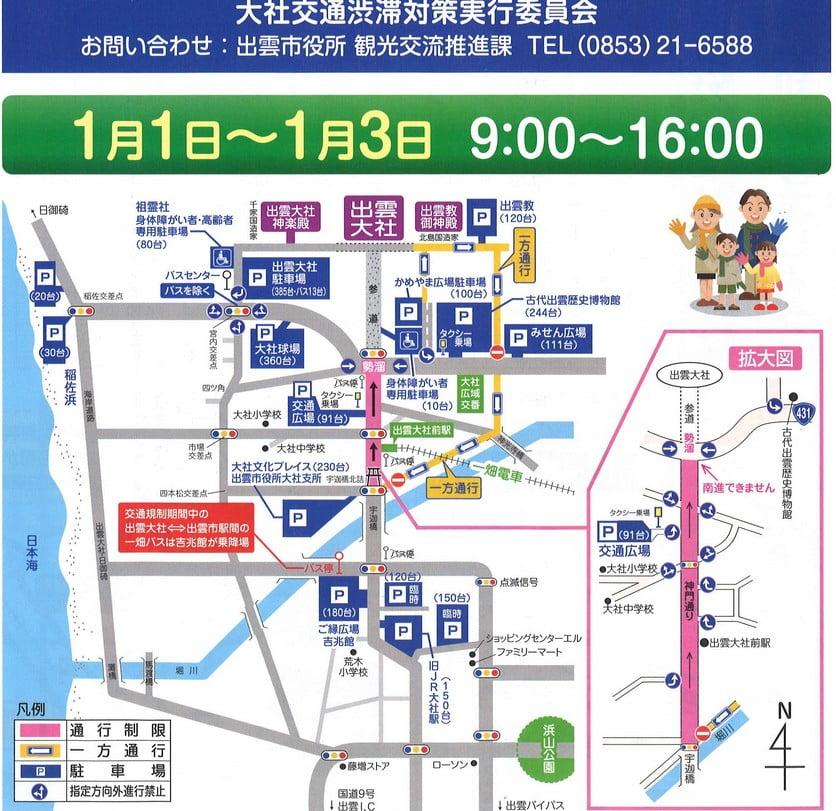 出雲大社の交通規制の日程と時間帯 (2)