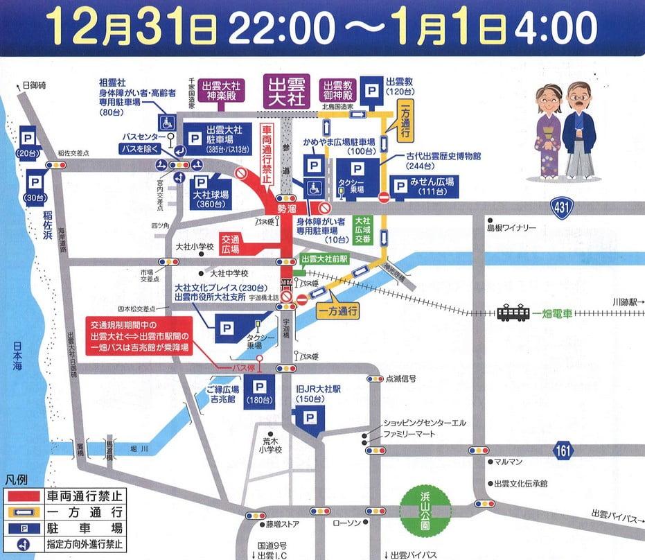 出雲大社の交通規制の日程と時間帯
