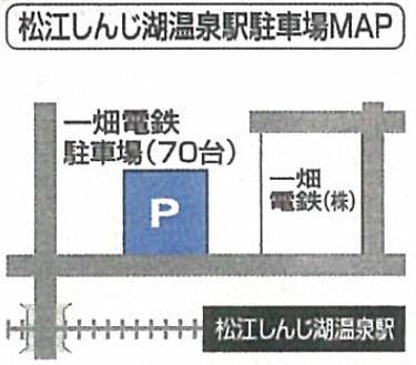 松江宍道湖温泉駅・正月(初詣)臨時特設駐車場