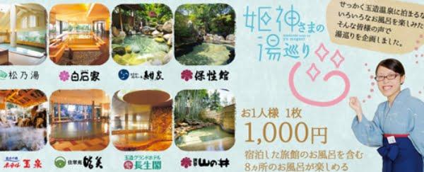 玉造温泉1000円湯めぐり券