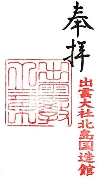 2つ目・「北島国造館」の押印がされた御朱印
