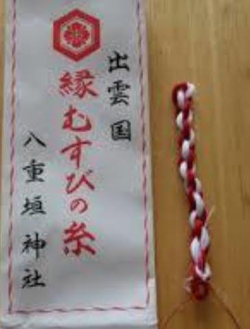 八重垣神社の「縁結びの糸」
