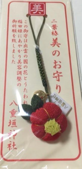八重垣神社 美のお守り