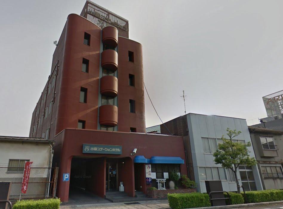 「出雲ステーションホテル」