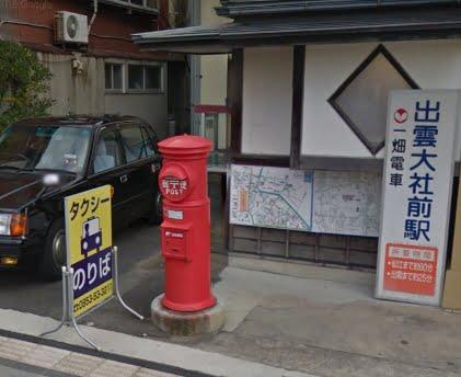 出雲大社前駅の郵便ポスト1