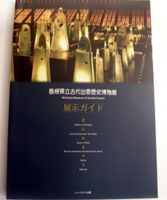 島根県立古代出雲歴史博物館常設展 展示ガイド(改正版)