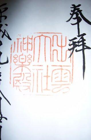 出雲大社・神楽殿の御朱印