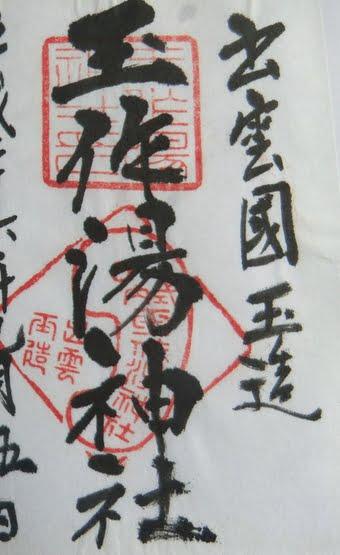 玉作湯神社・御朱印